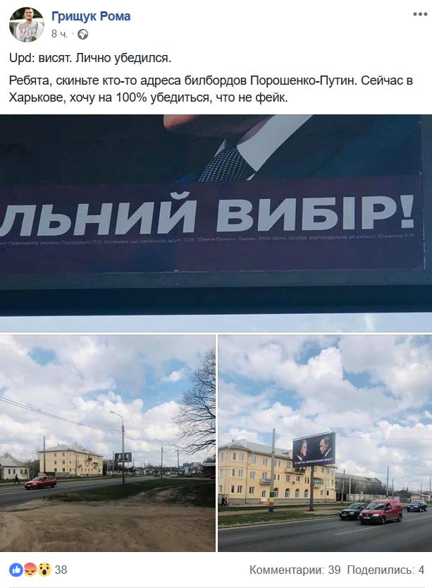 Порошенко цікаво використав Путіна і розбурхав мережу: опубліковано фото
