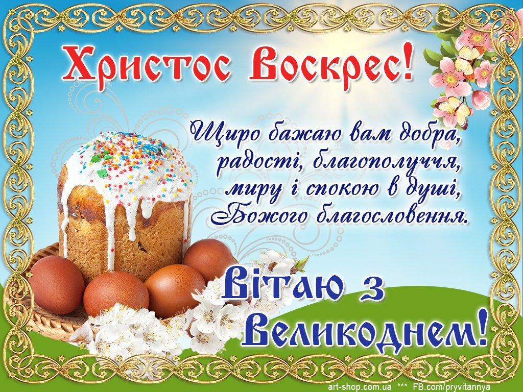 Великдень 2021: короткі вітання зі святом, смс та листівки