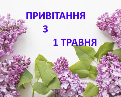 1 мая: поздравления и открытки