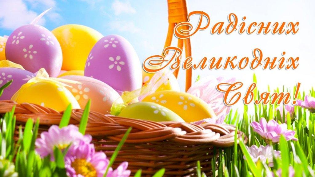 Католицький Великдень 2019 - Привітання з Великоднем та листівки - Католицька  Пасха картинки - 21 квітня яке свято