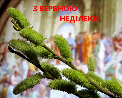 Вербное воскресенье 2021: лучшие поздравления с праздником и яркие открытки