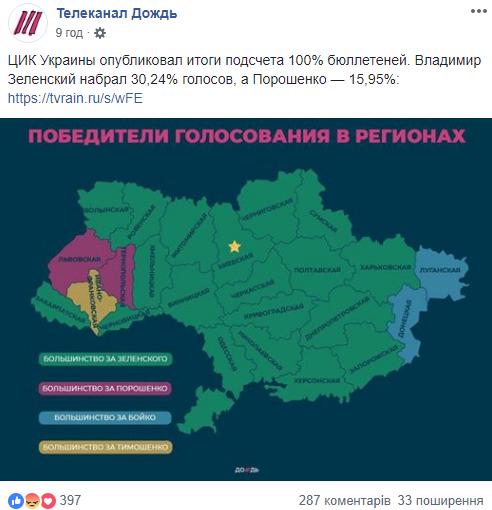 У Росії осоромилися через карту України: мережа в люті