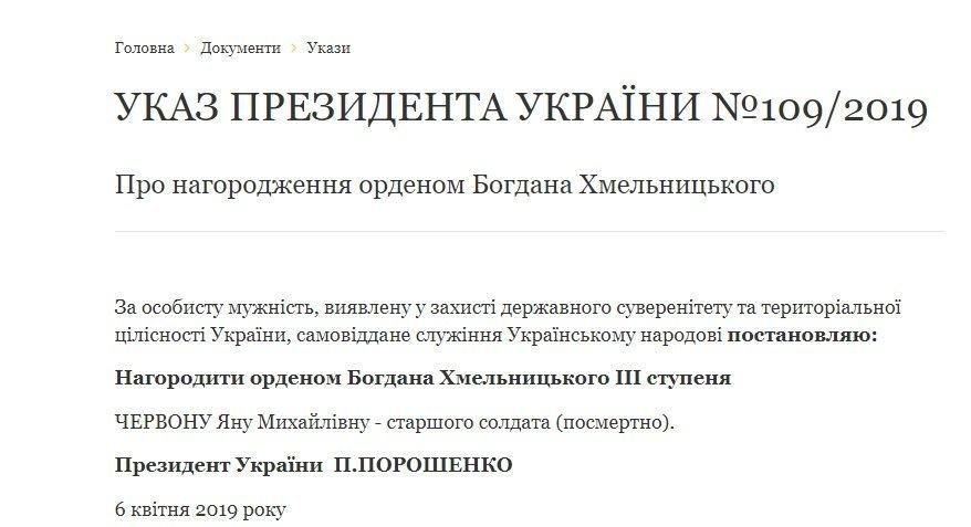 Загибла на Донбасі жінка-боєць отримала орден: що про неї відомо