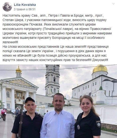 В Почаевскую Лавру на Тернопольщине не пустили паломников из Бродов и бойца АТО