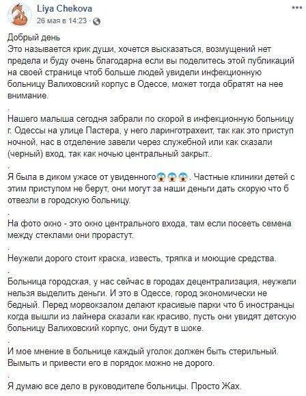 Суцільна розруха: у мережі показали, як виглядає лікарня в Одесі