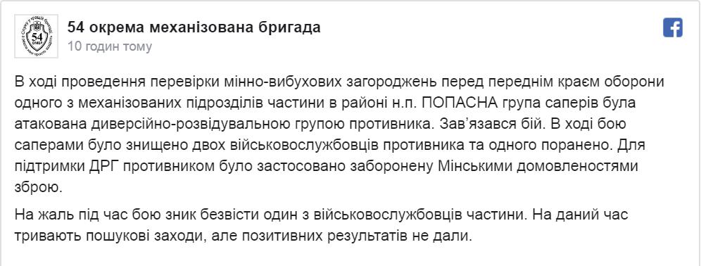 На Донбассе пропал без вести один из бойцов ВСУ: что об этом известно