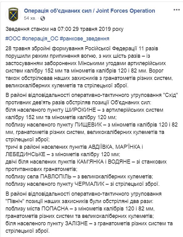 Сутки на фронте: 11 обстрелов боевиков, ранен украинский военнослужащий
