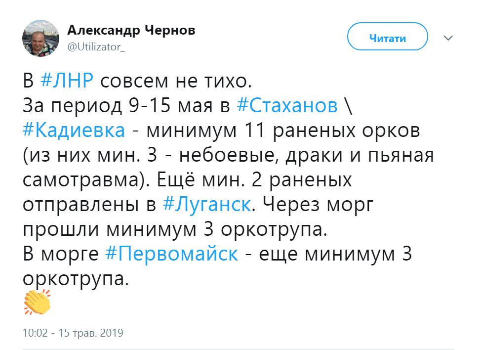 Почти два десятка раненых и убитых: появились свежие данные о потерях боевиков на Донбассе
