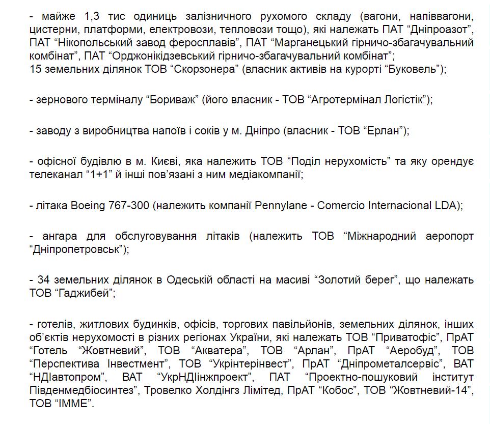 Cуд відмовився знімати арешт з активів Коломойського: деталі рішення