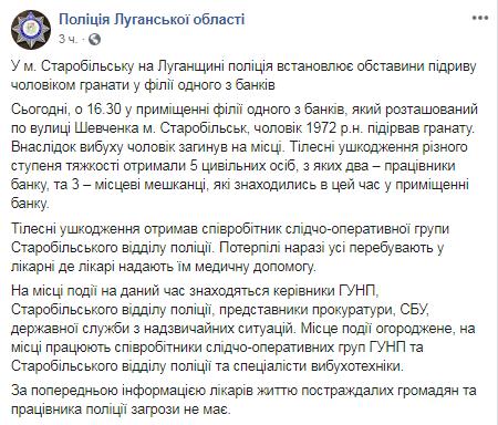 На Луганщині прогримів вибух у банку, є загиблий та поранені: фото