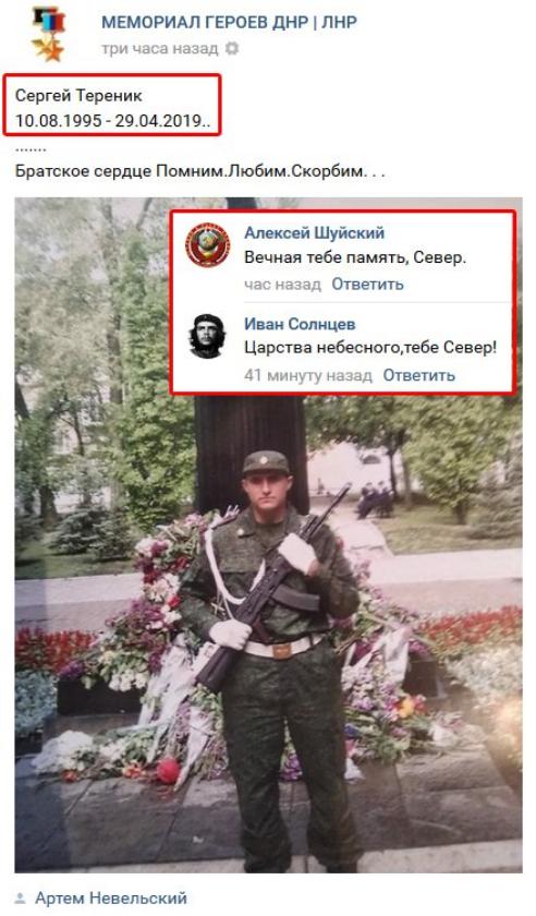 """На Донбасі ліквідували молодого бойовика """"ДНР"""": в мережі показали його фото"""