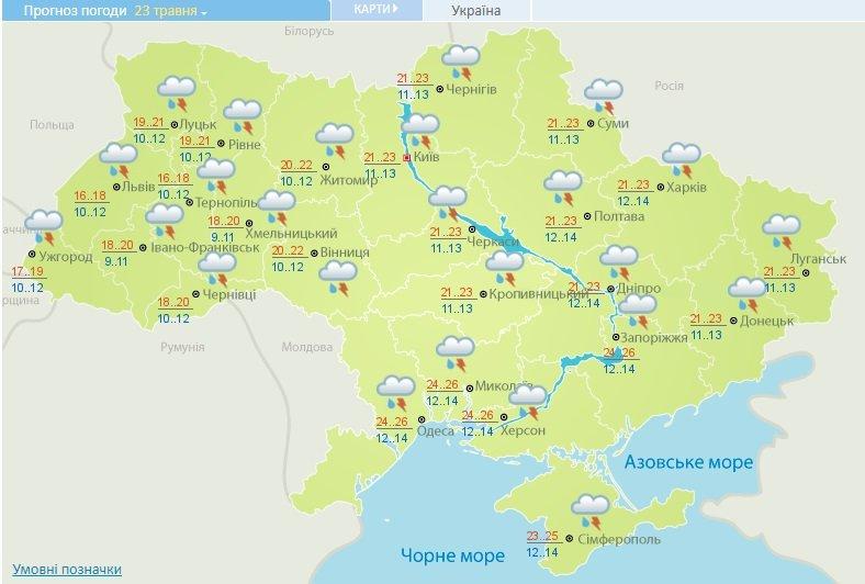 Україну накриють грози та шквальний вітер: яким областям не пощастило найбільше