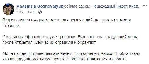 У Києві почалися нові проблеми з новим мостом: мережа висловила обурення