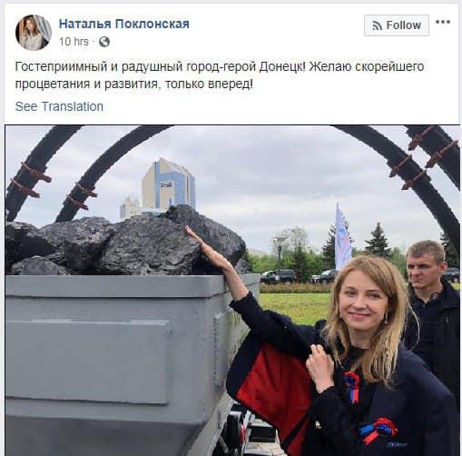 Поклонская посетила оккупированный Донбасс и засветилась на интересном фото: в сети посмеялись