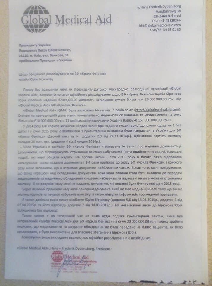 """Радника Порошенка підозрюють у крадіжці """"гуманітарки"""" на 20 000 000"""