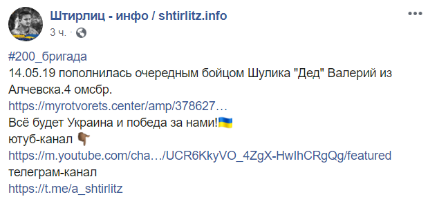 """""""Діда"""" вже немає: на Донбасі ліквідували небезпечного бойовика """"ЛНР"""""""