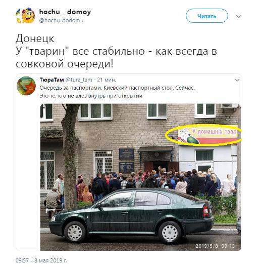 Видача паспортів РФ жителям Донбасу: мережу розбурхало цікаве фото