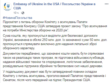 Україна отримає 250 мільйонів доларів від США на оборону