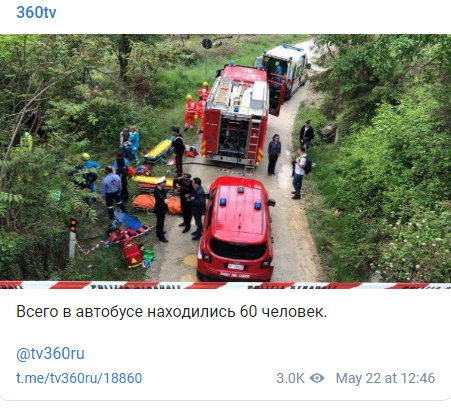 Автобус с российскими туристами разбился в Италии, есть погибшие: появились фото с места ЧП