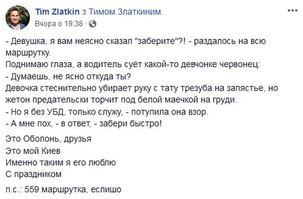 Водій маршрутки в Києві вразив мережу своїм вчинком: що сталося