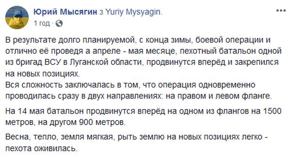 Операція проводилась у двох напрямках: стало відомо про великий успіх ЗСУ на Донбасі