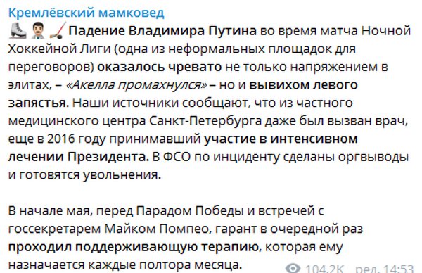 Проходит специальную терапию: появились интересные слухи о здоровье Путина