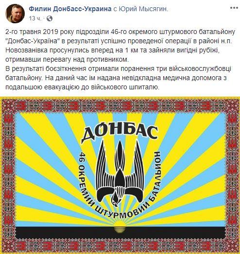 Воїни ЗСУ відбили нові теріторії у окупантів на Донбасі: деталі переможного бою