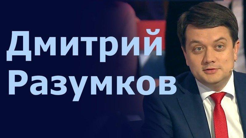 Народное досье: кто такой Дмитрий Разумков