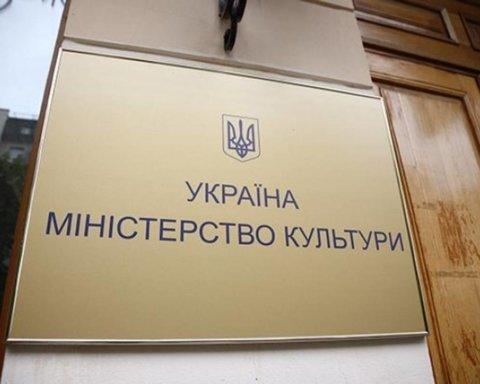 Восстановление УПЦ КП: появилось важное заявление Минкульта