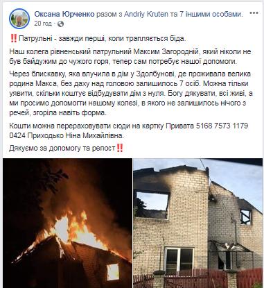 Молния попала в дом копа под Ровно и сожгла все: появились кадры последствий
