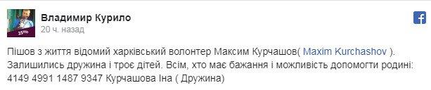 Відомий український волонтер наклав на себе руки: що про це відомо