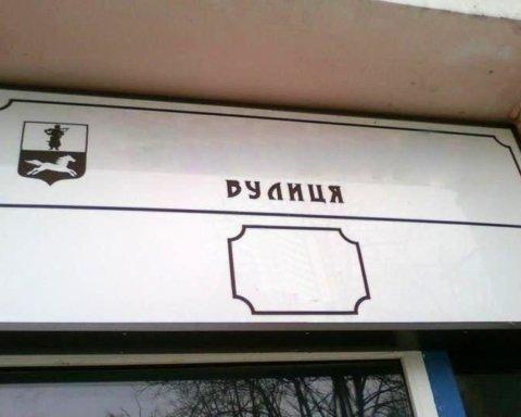 У Києві перейменують ряд вулиць: з'явився список