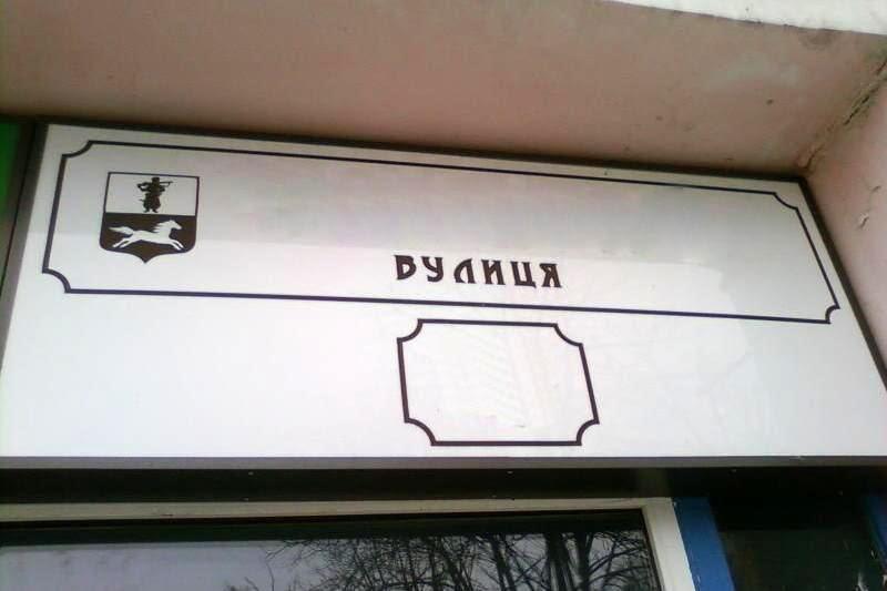 В Киеве переименуют ряд улиц: появился список
