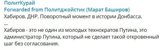 На оккупированный Донбасс прибыл человек Путина: всплыли интересные подробности и фото