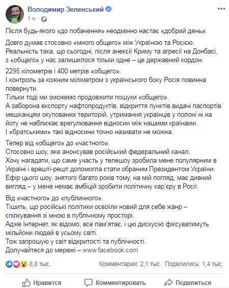 Спільний лише кордон: Зеленський прокоментував відносини України та РФ