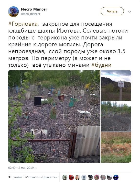 Мины даже на кладбище: появились грустные фото из оккупированного Донбасса