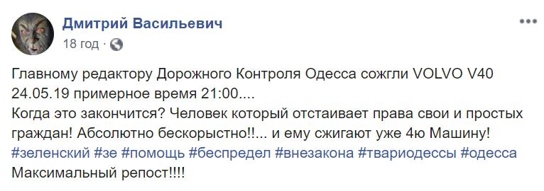 В Одессе подожгли автомобиль известного активиста: фото, видео и подробности