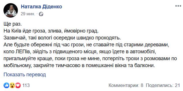 На Київ насуваються відразу дві біди: синоптик озвучила важливе попередження