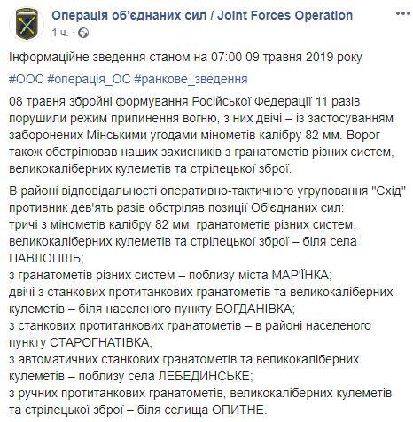 Боевики атаковали ВСУ на Донбассе, Украина понесла утраты: подробности