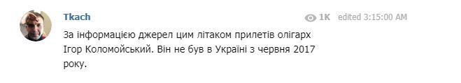 Коломойський повернувся до України: що відомо на даний момент