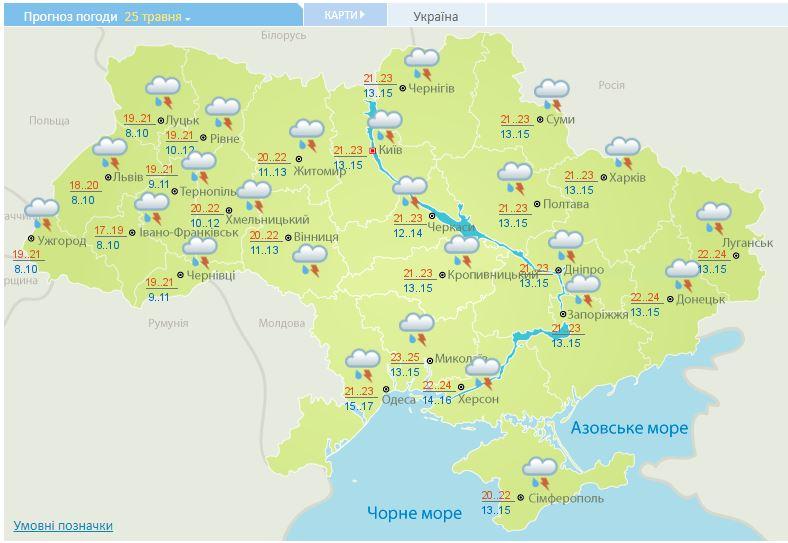 Відпочити на природі не вийде: українцям озвучили поганий прогноз погоди на вихідні
