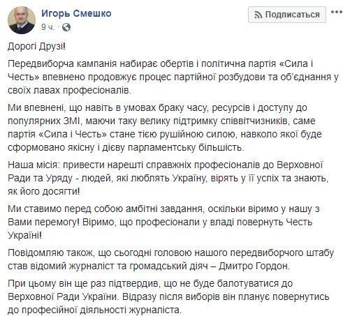 Дмитро Гордон став головою передвиборчого штабу одного з політиків: названо його ім'я