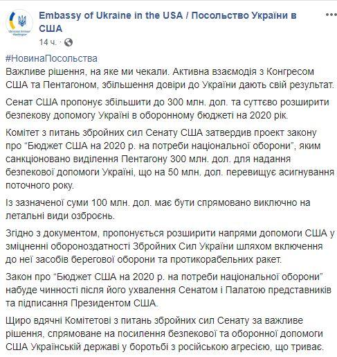 Україна отримає 300 мільйонів від США на захист від ворога на Донбасі