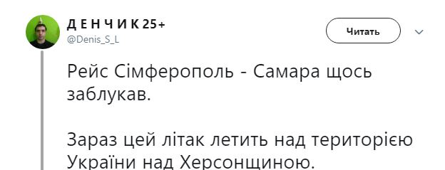 Російський літак помітили у небі над Україною: опубліковано фото, яке все пояснює