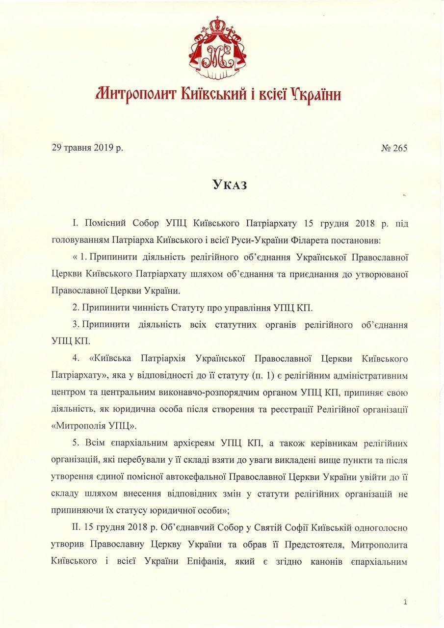 Епіфаній пішов на різкий крок у протистоянні з Філаретом: опубліковано документ