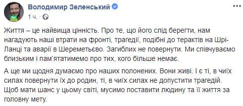 Зеленський зробив гучну заяву про згорілий літак у Шереметьєво та українських полонених