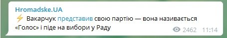 Вакарчук представив свою партію та заявив про участь у парламентських виборах