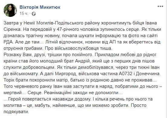 Возвращается домой навсегда: на Донбассе погиб боец ВСУ