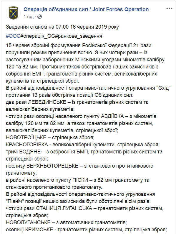 Война на Донбассе: 21 обстрел террористов, ранен украинский военнослужащий