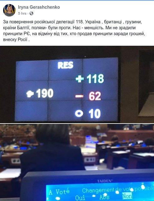 """ПАРЄ дозволила Росії повернутися без зобов'язань: які країни проголосували """"за"""""""
